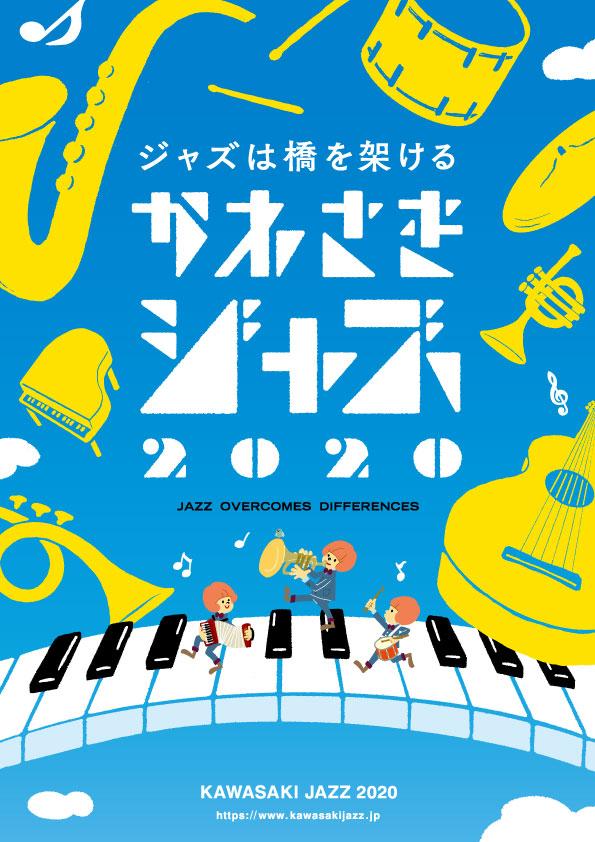 かわさきジャズ2020